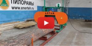 Ленточная пилорама Алтай 3 видео