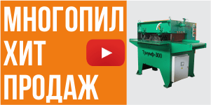 Видео - простой и производительный многопильный станок ТРИУМФ 300