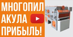 Видео - Двухвальный многопильный станок АКУЛА 2М