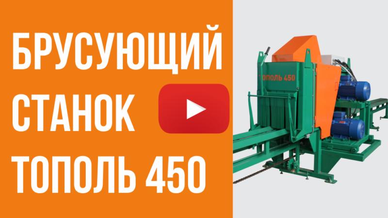 Видео - Бревнопильный станок ТОПОЛЬ 450